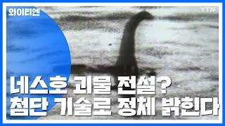 """네스호 괴물은 거대 장어? """"파충류 흔적은 없다"""" / …"""