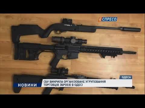 Espreso.TV: СБУ викрила організоване угруповання торговців зброєю в Одесі
