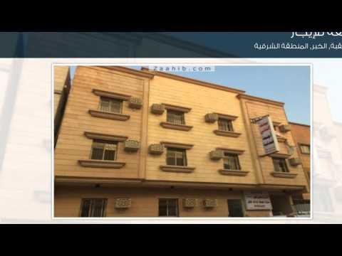 شقة للإيجار في الثقبة الخبر المنطقة الشرقية المملكة العربية السعودية
