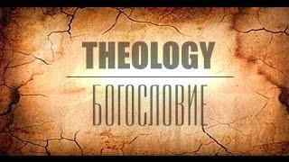 Дмитрий Славолюбов - Введение в Богословие, ч. 1