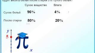 Математика ОГЭ Алгебра 22  Сухое вещество Проценты