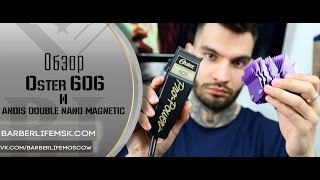 Barberlife  обзор oster 606 и насадок andis double nano magnetic.