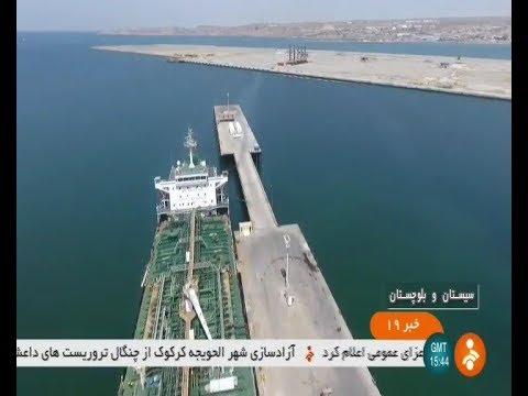 Iran Expanding Chabahar port facilities & capacity گسترش امكانات و فضاي بندر چابهار ايران