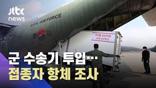 제주행 백신 운송에 군 수송기 투입…집단면역 조사도 실시 / JTBC 아침&