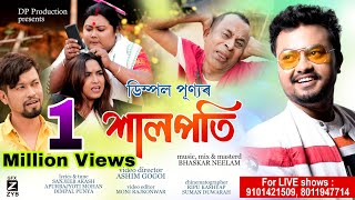 Download lagu Halpoti (Official Video) By Dimpal Punya | Arun Hazarika | Kalpana Kalita | Tridip Lahon | Sumki K