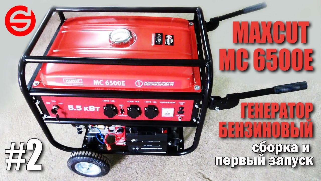 Генератор MC Maxcut 6500E (Часть 2 - сборка и первый запуск) - YouTube