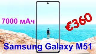 Samsung Galaxy M51 - Смартфон с большой батарей на 7000 мАч - Интересные гаджеты