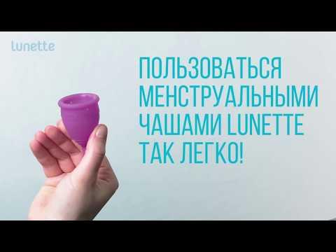 Как правильно вставлять менструационную чашу видео мастер