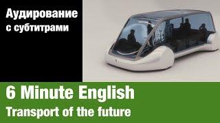 6 Minute English  Transport of the future | Суфлёр  аудирование по английскому языку
