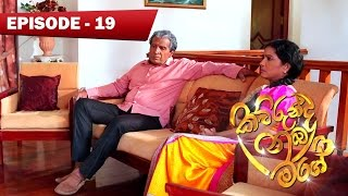 Hiru TV Kawurunda Numba Mage EP 19 | 2017-03-27