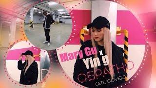 Смотреть клип Mary Gu X Yin G - Обратно