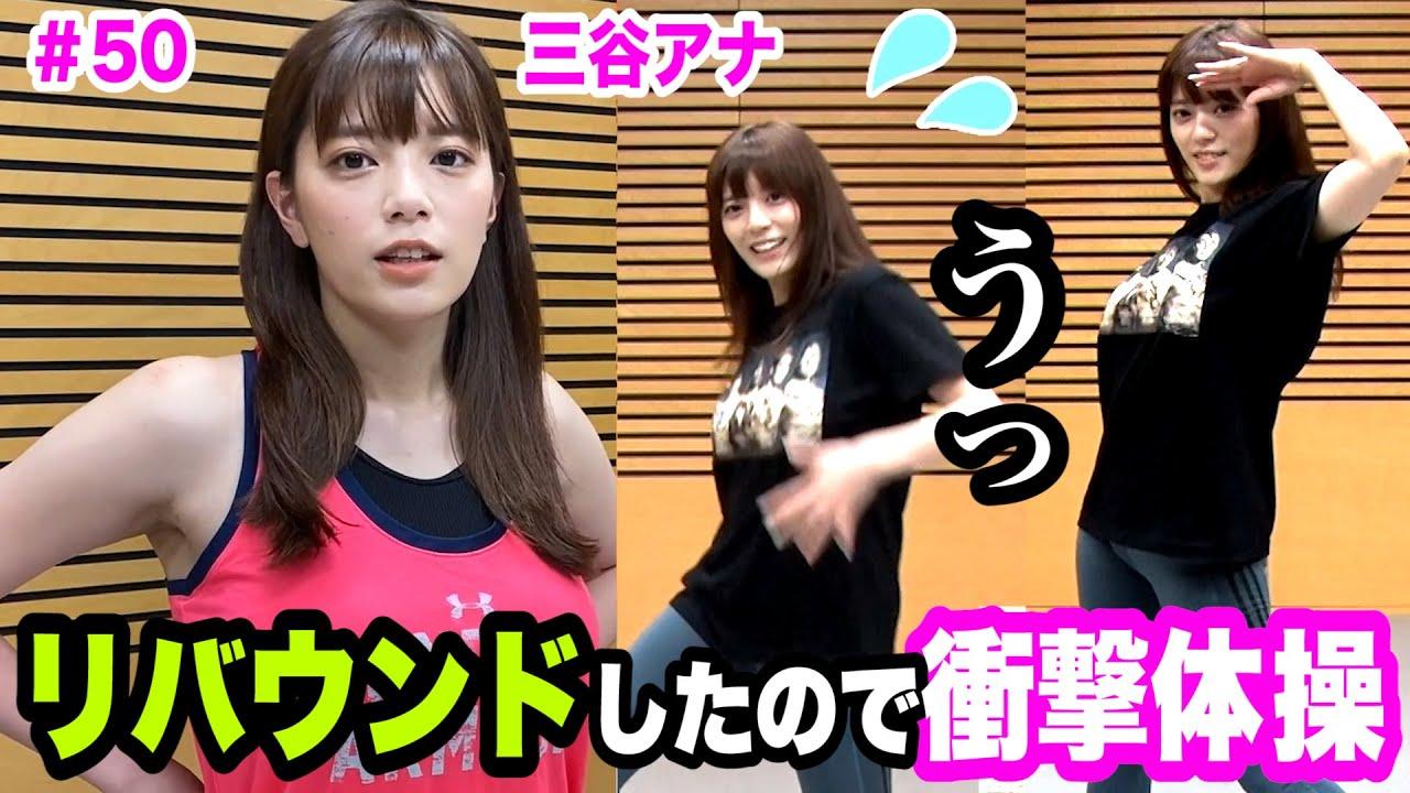 【リバウンドしたので超躍動ダンス💦】テレ朝 三谷紬アナが本気で10(8)kgダイエットしたら!?第50話