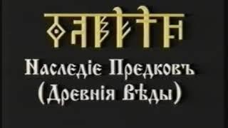 Наследiе Предковъ 1 курс   Древнiя Веды   урок 01 Вводный