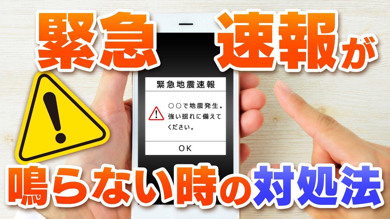 鳴ら 速報 ない iphone 地震 緊急