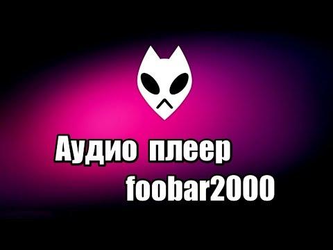 Аудио плеер Foobar2000