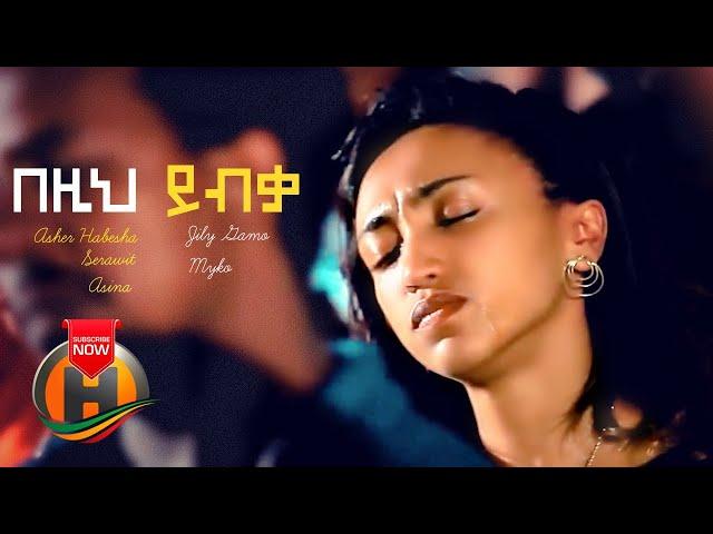 Various Arists - Bezih Yibeka | በዚህ ይብቃ - New Ethiopian Music 2020 (Official Video)