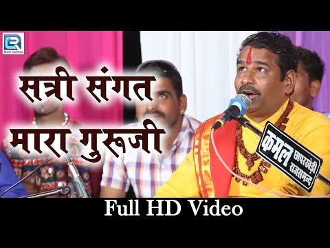 Latest राजस्थानी Song 2017   सत्री संगत मारा गुरूजी   Jagdish Vaishnav   Kishan Pura Live   BABA NRG