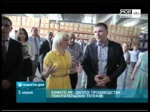 Сделано в Клину  «Кифато МК» представляет…