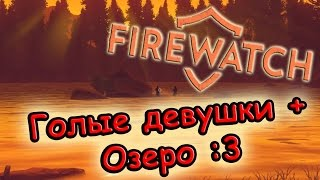 Firewatch [3] - Голые девушки + Озеро :3