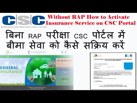 How to Activate CSC Insurance Without RAP Exam Full Process | बिना RAP परीक्षा CSC पोर्टल में बीमा