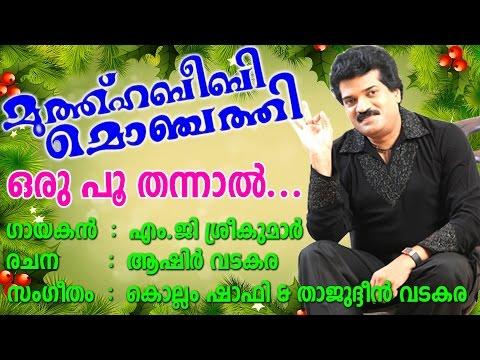 oru poo thannal | muthu habeebi monchathy | Karaoke With Lyrics | Malayalam Album Song