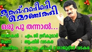 oru poo thannal | muthu habeebi monchathy | Karaoke With Lyrics | Malayalam Album Song