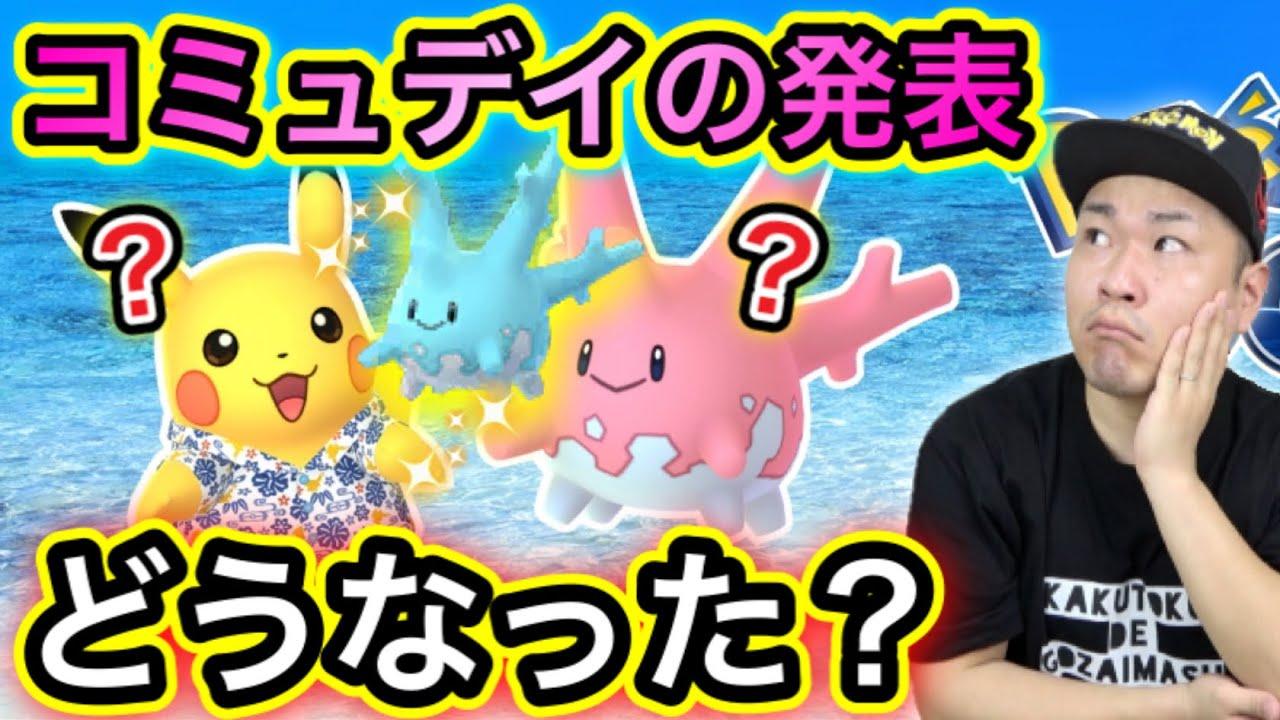 沖縄限定ピカチュウ&サニーゴ色違い発表に思うこと【ポケモンGO】