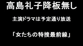 高島礼子の主演ドラマは予定通り放送される。降板もなし、ストーリー変...