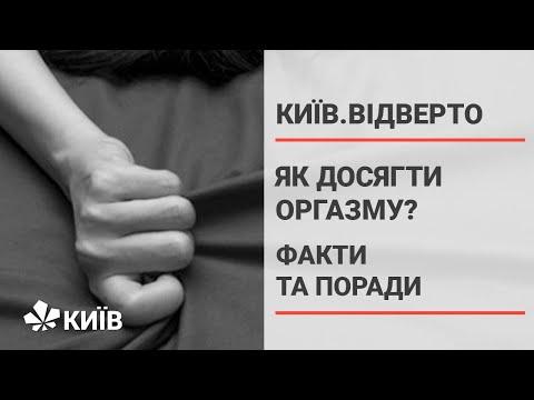 Про ЦЕ: все, що ви хотіли знати про оргазм #КиївВідверто