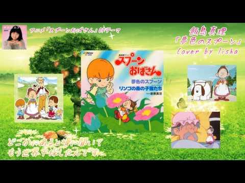 飯島真理 「夢色のスプーン」 Cover by lisha