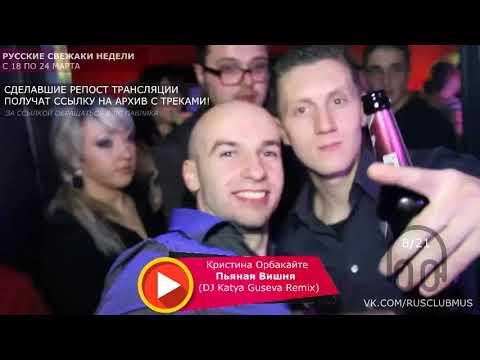 Русские Свежаки Недели [с 18 по 24 марта 2019]