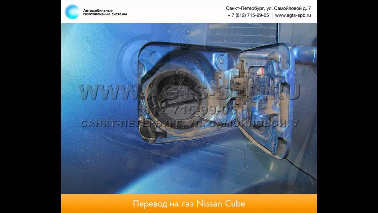 Перевод на газ Nissan Cube 27.05.2013