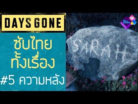 Days Gone เนื้อเรื่อง Ep.05 ซับไทย | ค่ายฮอตสปริงค์ & รำลึกความหลัง