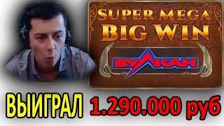постер к видео Как вывести деньги из КАЗИНО ВУЛКАН! Выиграл миллион рублей!