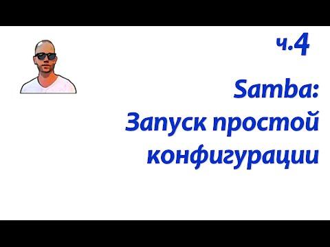 Файловый сервер Samba.