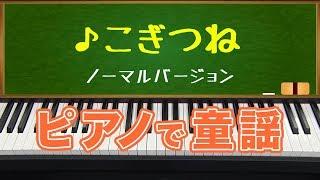 こぎつね(The Little Fox)ピアノで童謡/children's song