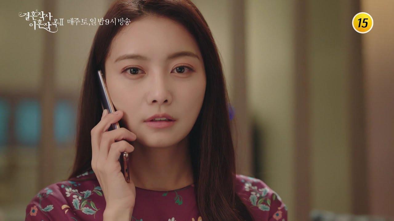 드라마 결혼작사 이혼작곡2 4회 예고 TV CHOSUN 210620 방송