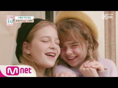 UHSN [스페셜] ♬여행 - 유학소녀ver. (원곡  볼빨간 사춘기) 190613 EP.4