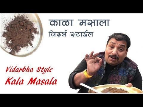 विदर्भाचा स्पेशल काळा मसाला  / Vidarbha Kala Masala