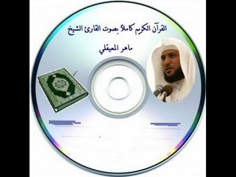 تحميل القران الكريم كامل بصوت ماهر المعيقلي Mp3 برابط واحد