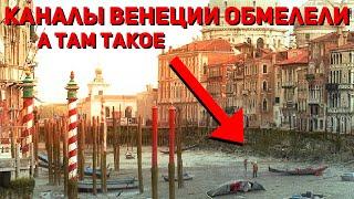 Каналы допотопной Венеции обмелели. Открылась интересная картина.