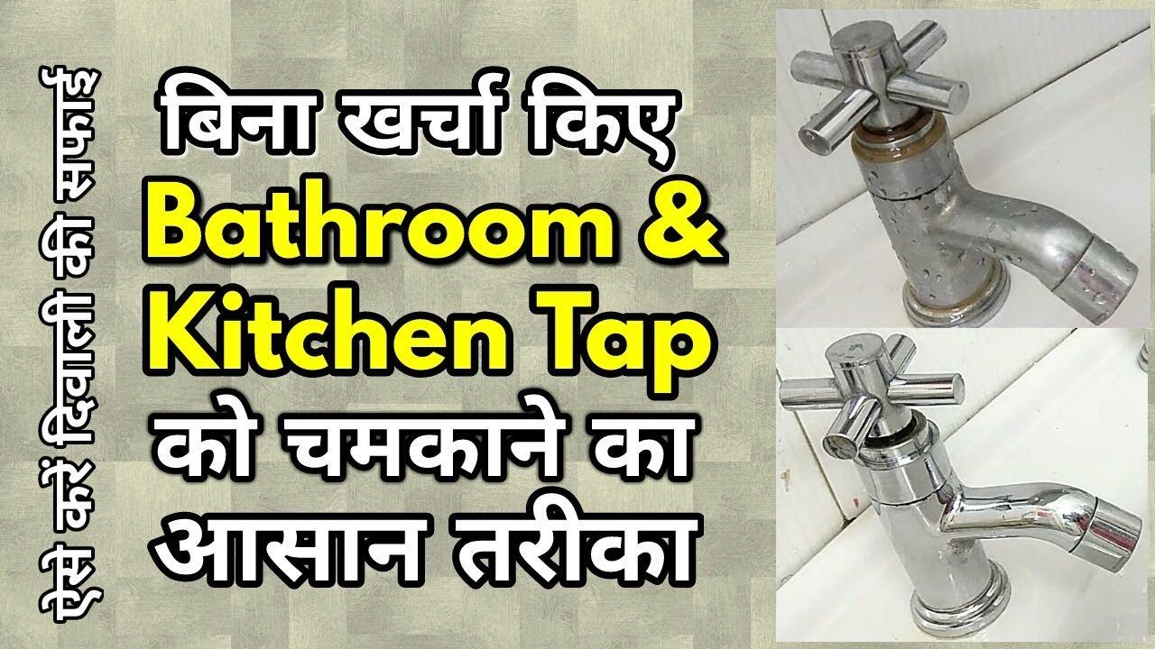 बिना खर्चा किए Bathroom & Kitchen Tap चमकाने का ...