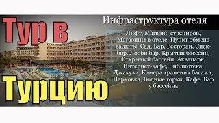 Тур в Аланья, Турция. Отель Xeno Eftalia Resort 4*