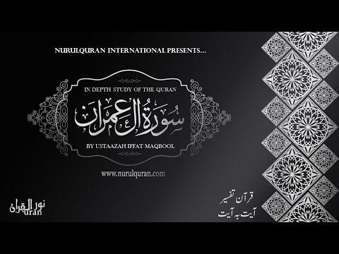 surah-al--e-imran-ayah-by-ayah-tafseer-(16-20)-i-instructor-ustazah-iffat-maqbool-i-nurulquran-i