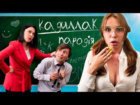 CADILLAC (ПАРОДІЯ) -