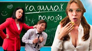 CADILLAC (ПАРОДІЯ) - MORGENSHTERN & Элджей   ЗНО (feat. Mak & Евгений Бондаренко)