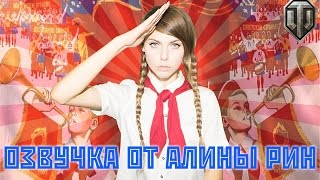 Озвучка World of Tanks от Алины Рин [TANK GIRL]