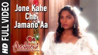Jone Kahe Che Jamano Aa Video Song   Aashiqui (Gujarati)   Rahul Roy, Anu Agarwal