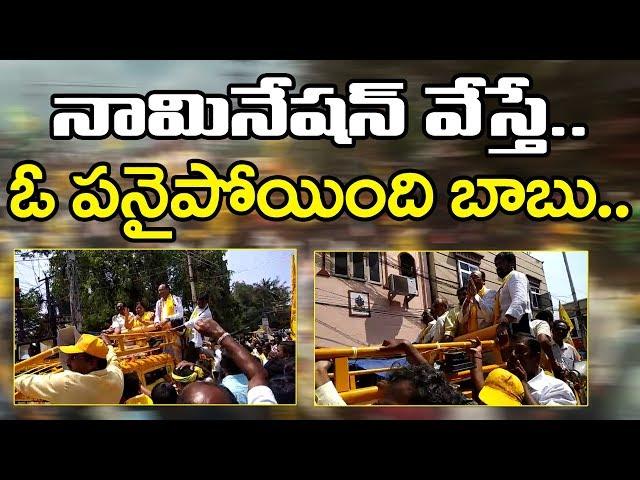 TDP MLA Candidate Pulaparthi Ramanjaneyulu Files Nomination | Bhimavaram | West Godavari | PDTV News