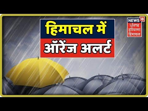 हिमाचल में ऑरेंज अलर्ट: शिमला समेत कई जिलों में झमाझम बारिश
